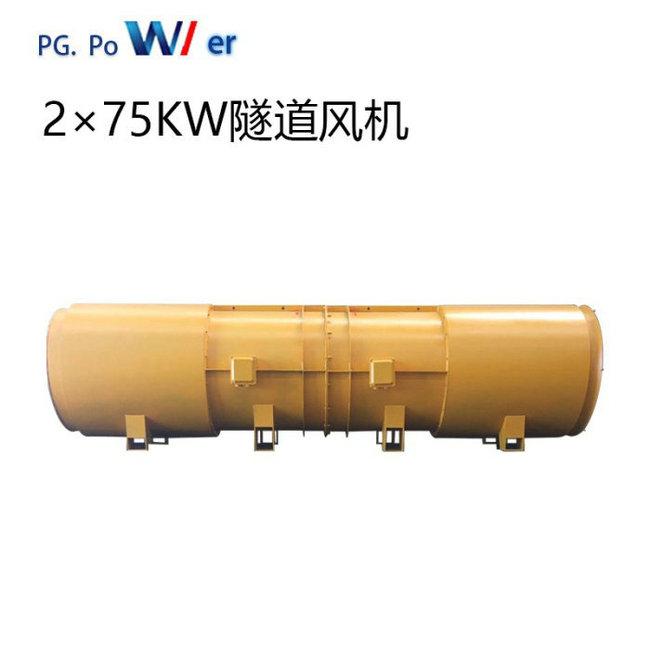 山东2×75KW隧道风机