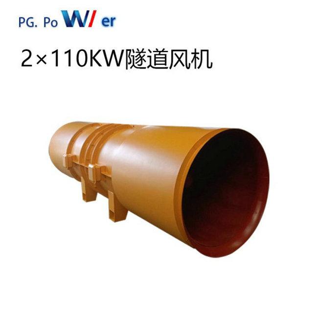 山东2×110KW隧道风机