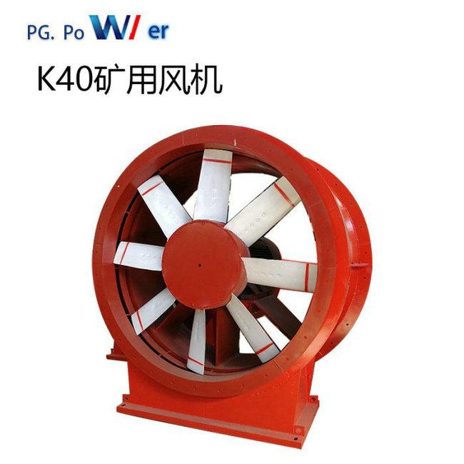 山东K40矿用风机